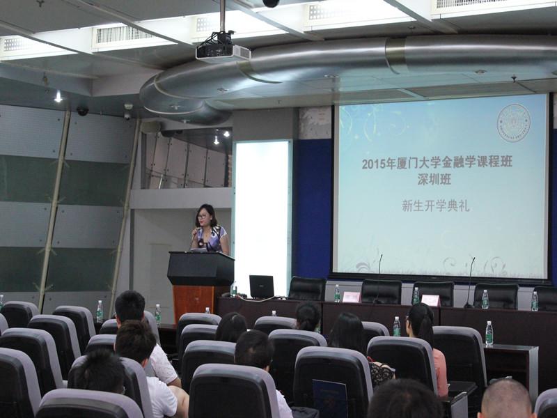厦门大学金融学课程深圳班开学典礼