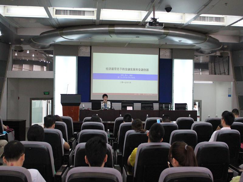厦门大学在职研究生金融发展和金融创新讲座图