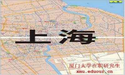 厦门大学在职研究生上海班招生专业