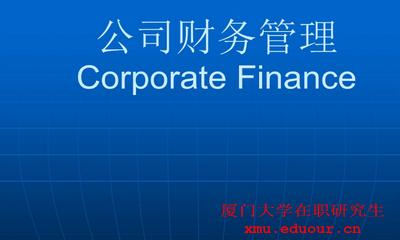 厦门大学公司财务管理在职研究生课程班